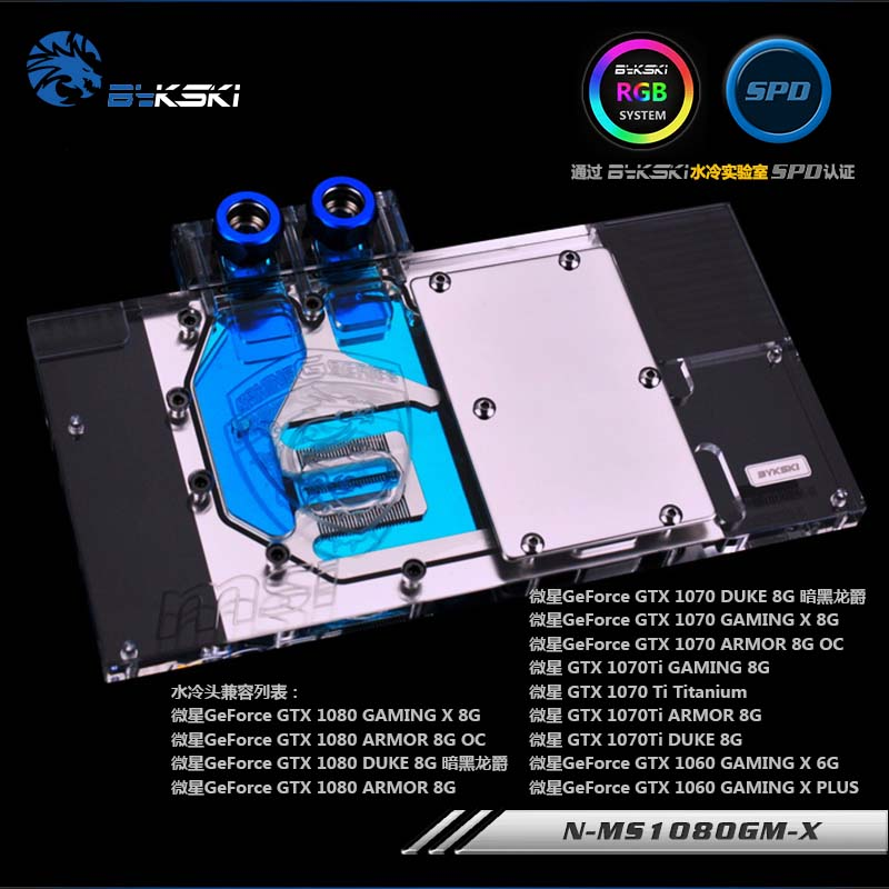 Bykski N-MS1080GM-X GPU Water Block for MSI GTX 1080 1070 1070Ti 1060 Full Cover Graphics Card water cooler image