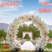 Stainless Steel Truss Arch Frame Wedding Opening Cherry Blossom Iron Flower Climbing Cane