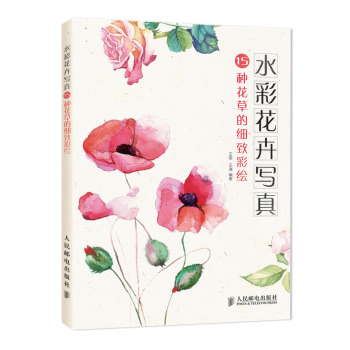 Watercolor painting of flowers (15 species of plants and meticulous painting)  Art Book,Chinese Coloring Books for Adult 30 millennia of painting