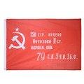 Российский флаг победы полиэстер советский флаг победы в Берлине для Виктора домашнего декора 90*150 см