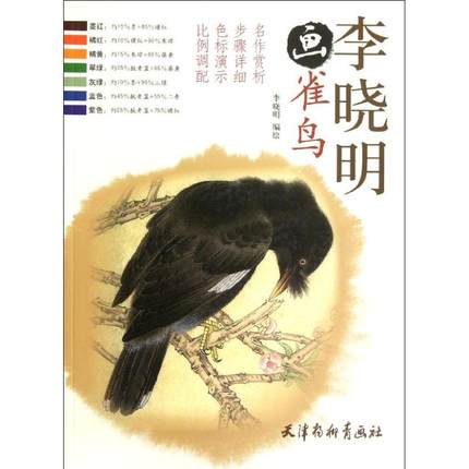 Chinese Painting Book Animal Bird Painting Book By Gongbi Written By Li Xiaoming 54 Page