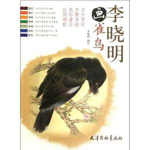 Image 1 - Chinese painting book animal bird painting book by gongbi written By Li Xiaoming 54 Page