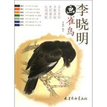 Hội Họa Trung Quốc Sách Động Vật Chim Tranh Cuốn Sách Gongbi Được Viết Bởi Lý Hiểu Minh 54 Trang