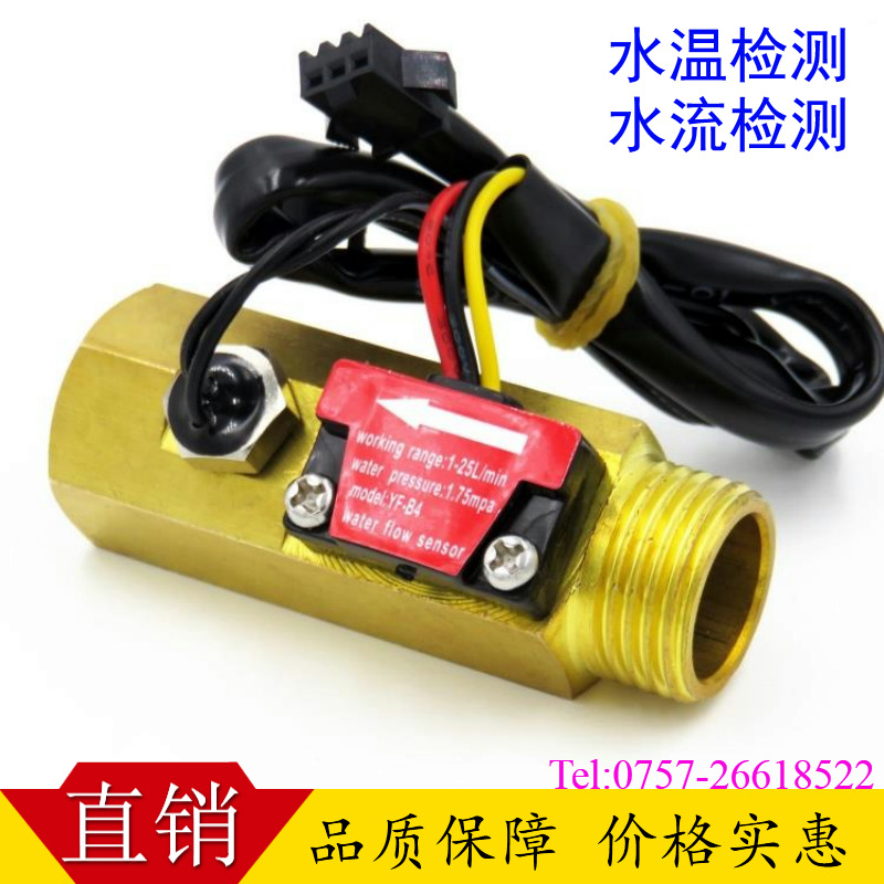Water heater flow sensor, turbine flowmeter, Holzer sensor, 4 points copper strip temperature detection, B4 mj db20 g3 4 cooper material with high accuracy water flow sensor for splar water heater heat pump and chiller flow switch