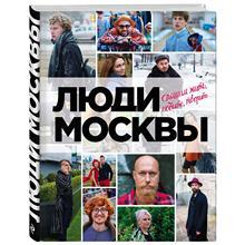 Люди Москвы. Спешим жить, любить, творить (978-5-699-95158-1, 272 стр., 12+)