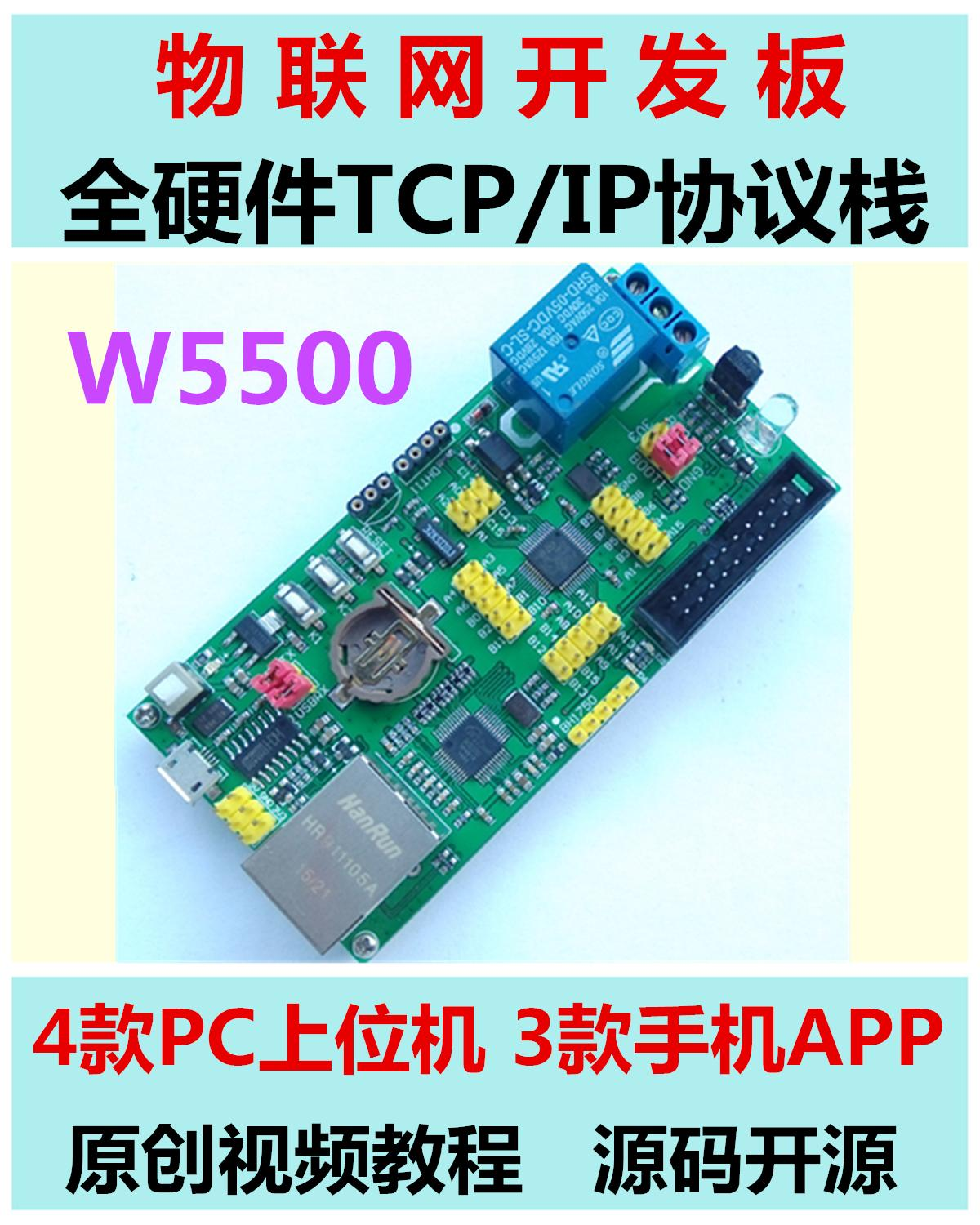 US $44 99 |STM32 development board core board Internet of things  /W5500/APP/ host / Ethernet / infrared learning-in Network Cards from  Computer &