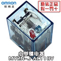 (10PCS) Original MY2NJ MY2N-J AC110V 110 / 120VAC 8 feet 5A intermediate relay