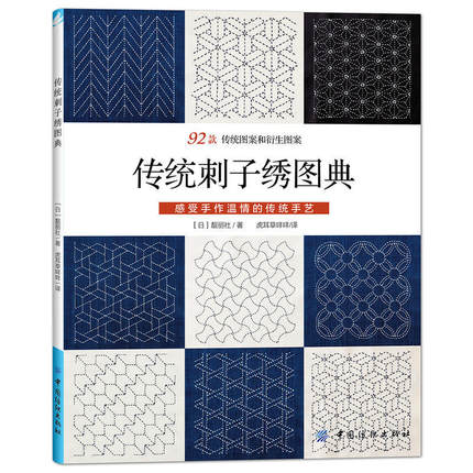 92 Traditional And Derivative Patterns Embroidery Book Handmade Thorn Embroidery Crafting Book / Chinese Handmad DIY Textbook
