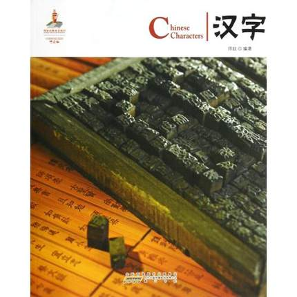 Chinese Characters (English and Chinese ) Chinese authentic book for learning Chinese culture and characters history chinese history book with pinyin china five thousand years of history learn chinese culture book 4 books