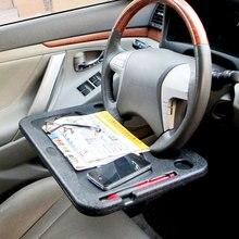 Автомобильный ноутбук стенд блокнот стол рулевой поднос под руль стол Еда/напиток держатель автомобиля
