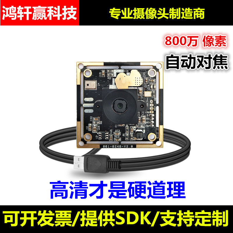 USB Camera Module HD Free Drive 8 Million Pixel Auto Focus Industrial Camera Module Face Recognition fm20 hanvon facial recognition algorithm embedded module with dual camera