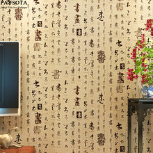 2017 New Papier Peint Photo Wallpaper Paysota Chinese Style Wallpaper Classical Calligraphy Painting Tv Background Wall Paper