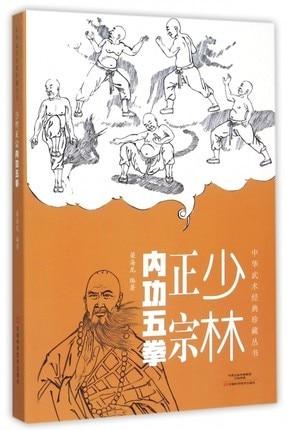 Shaolin 5 힘 권투, shaolin kung fu 무술 책, 책, 중국 kung fu.