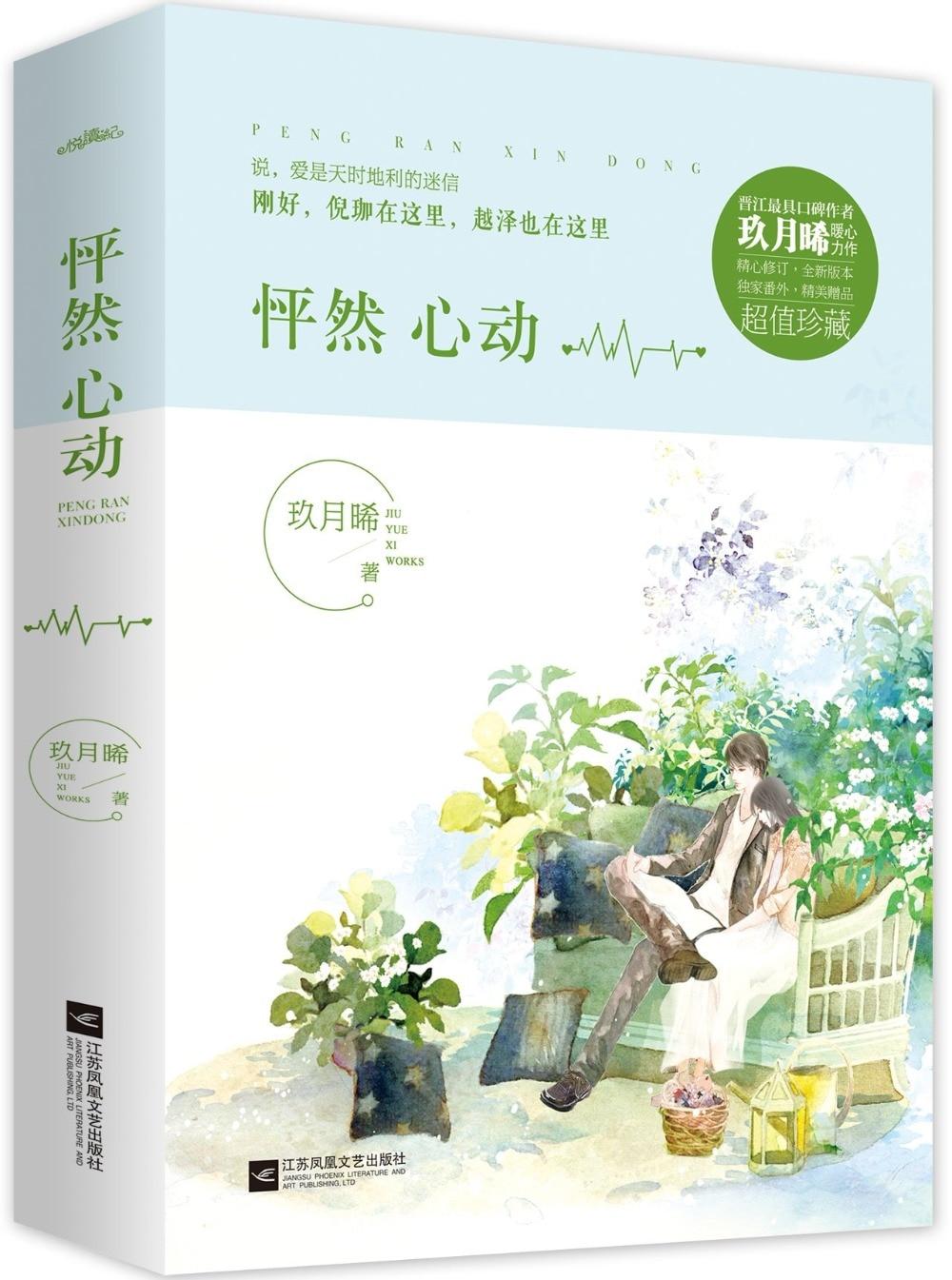 Chinese Popular Love Novel- IFlipped Pe Peng Ran Xin Dong Written By Jiu Yue Xi, / Youth Literature Textbook In Chinese