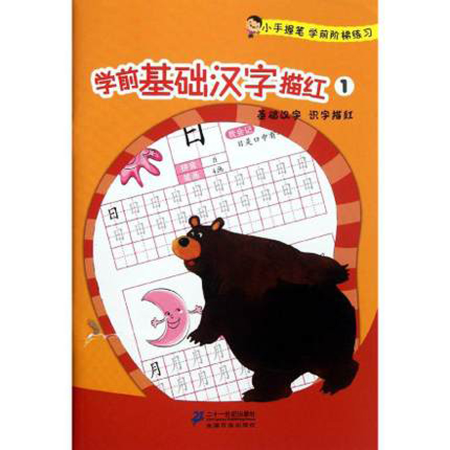 Preschool Tracing Chinese Characters: Learning Basic Chinese 1 (Chinese Edition)
