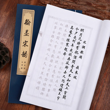 The Song Dynasty calligraphy rhyme Learn Quickly Trace the Copybook Calligraphy Chinese Character Practice Small Rregular Script 300 song ci poetry copybook chinese pen calligraphy copybook regular script student adult copybook