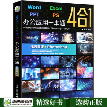 New Hot 1 pcs Word/Excel/PPT/Photoshop Office Software tutorial book Learn to computer office automation software books 1