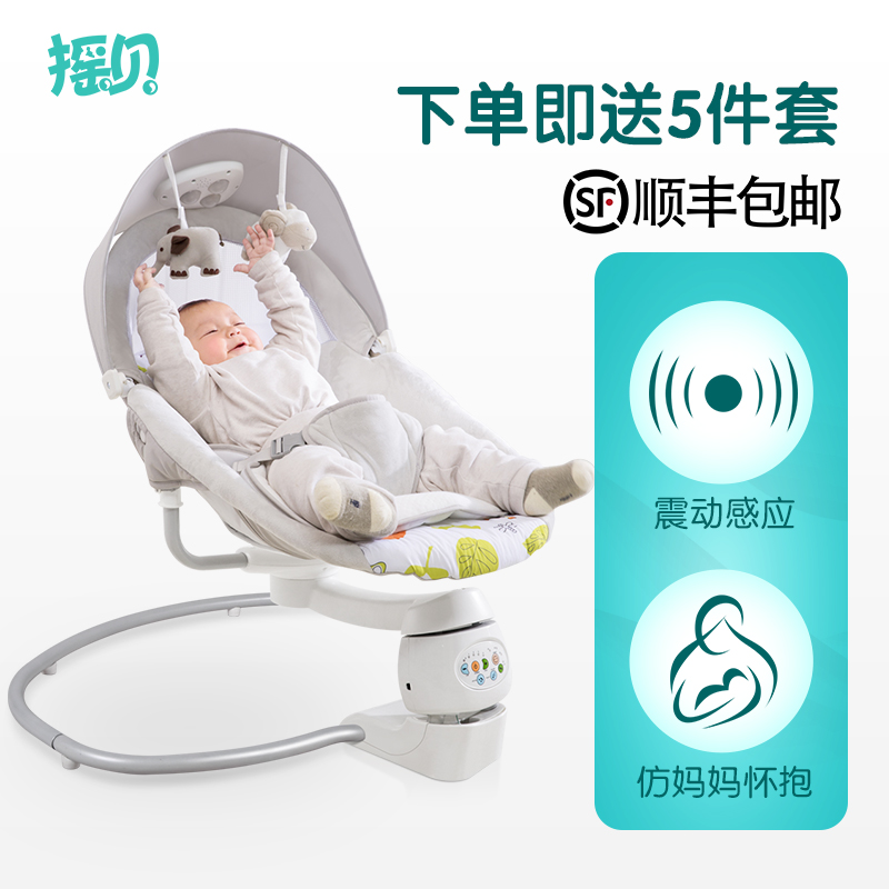 Baby Rocking Chair, Baby Electric Cradle, Rocking Chair, Deck Chair, Pacify Baby's Magic Device, Sleep In The Newborn Cradle, Sl накидка для дивана passing through wheat fields