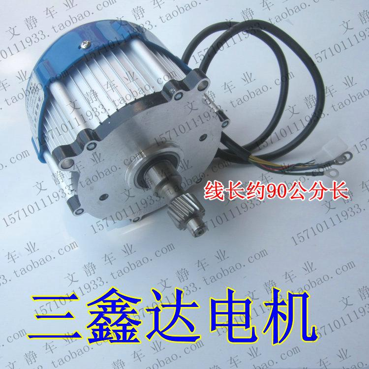 48V 650W One of the differential motor DC brushless motor electric tricycle high power motor three Xinda