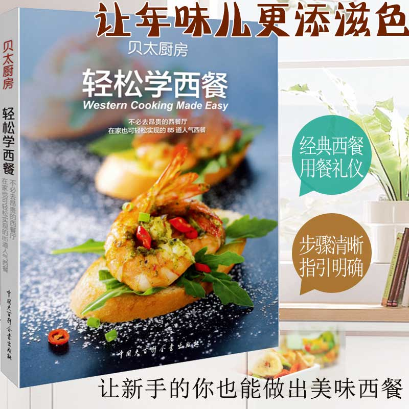 Aliexpress buy new easy to learn western food book for aliexpress buy new easy to learn western food book for beginner western cuisine cooking cuisine recipe from reliable food book suppliers on your forumfinder Images