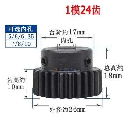 2 ピース 1M24T 1 Mod 24 歯平歯車金属モーター boss ギヤ内穴 4/5/6 /7/8/10/12/12.7 ギアラック伝送 RC