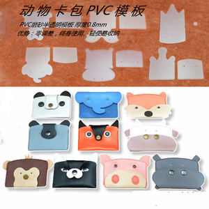 designer 10sets/lot mixed design animal design pvc leather craft card holder template sewing cut pattern