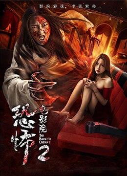 《恐怖电影院2》2017年中国大陆惊悚,恐怖电影在线观看