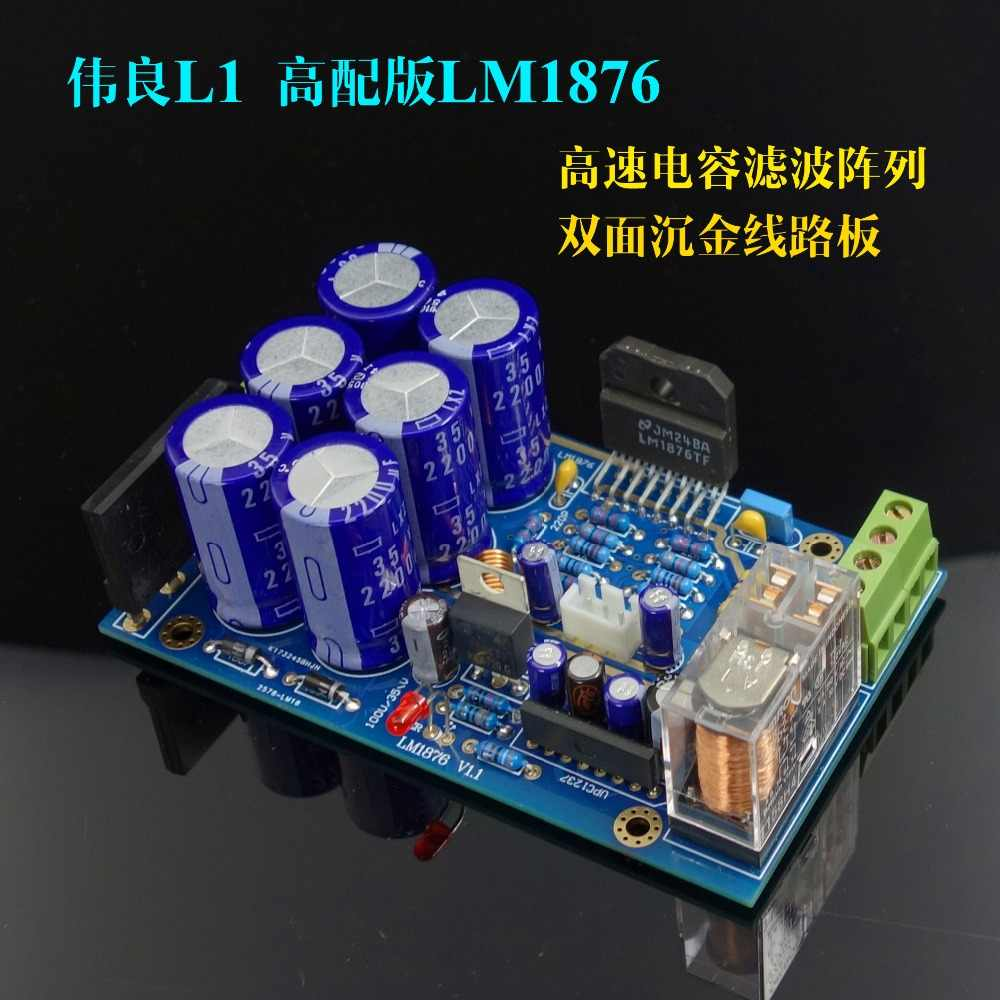 Kaolanhon LM1876 amplificateur Audio 30 W * 2 HiFi double canal stéréo puissance Amplificador kit de bricolage système de son haut-parleur Home cinéma