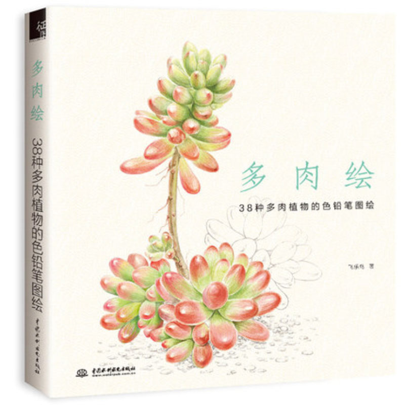 Chinese Pencil Drawing Book 38 Kinds Of Succulent Plants Painting Color Pencil Drawing Art Book Tutorial Art Book