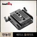 Smallrig для Canon EOS C100/C100 Mark II/C300 Mark II/Sony FS7 Baseplate DSLR 15 мм LWS Rail Support Plate Kit-1740