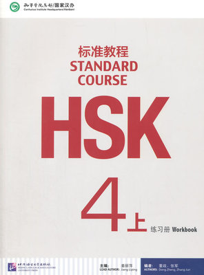 Chinese Mandarin textbook learning Chinese-- Hsk Standard Course 4A - Workbook ( Include CD )