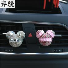 Exquisite diamond Car Styling Perfumes Car Pattern Outlet Perfume Lady Car Decoration Automotive Air Conditioning Ornaments