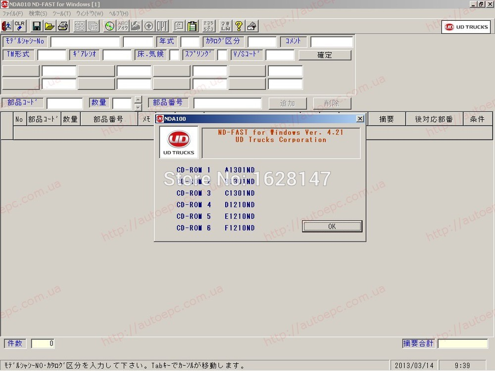 For Nissan ForkLift 2013 Parts Catalog-in Software from Automobiles ...