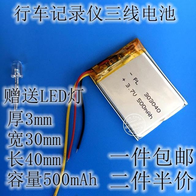 3,7 V lithium polymer akku, 303040 500 mAh drei draht, E linie, F9 ...
