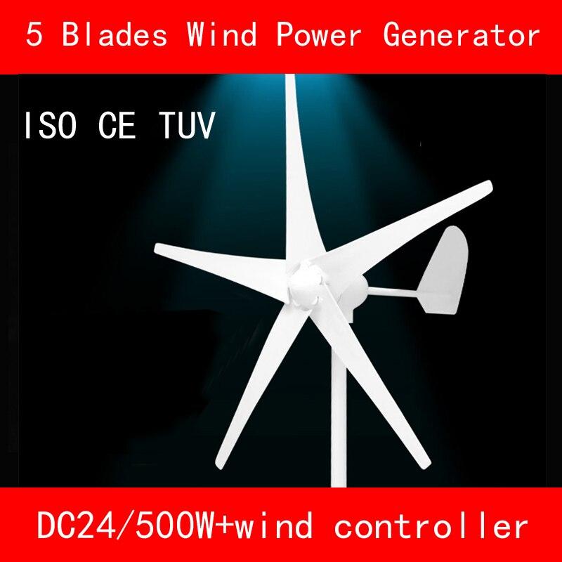 5 лезвий dc24v/500 Вт алюминиевый сплав + нейлон энергия ветра генератор с контроллером ветра для дома ce tuv iso белый ветер генератор