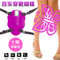 10 frequency RC Butterfly wearing pants,Strap On Vibrator, Vibration Massage,Couples Sex toys,Sex Products,Adult Toy