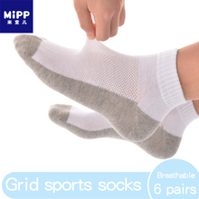 MIPP brand 6 pairs of childrens and boys two-color cotton socks gray white stitching not dirty mesh