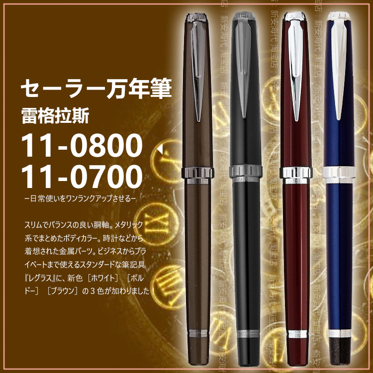 Japan Original Sailor Antique Tools 0700 Flat Top Fountain Pen Ink Pen Man Gift