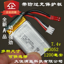 903052 Hua Jun HJ606-2 remote control model aircraft four aircraft HJ823 aerial drones 7.4v lithium battery Rechargeable Li-ion