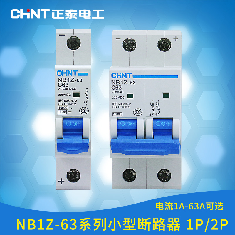 CHINT NB1Z-63 1P 2P DC Circuit Breaker ( DC MCB Mini Circuit breaker )DC 12V 24V 220V FOR PV ( Solar ) system 20A 32A 40A dhl eub 5pcs new original for schneider c65n dc 1p c40a breaker 15 18