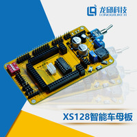 Smart Car Motherboard Yellow XS128 Smart Car Electronic Contest Eleven Contest SCM Extension Plate