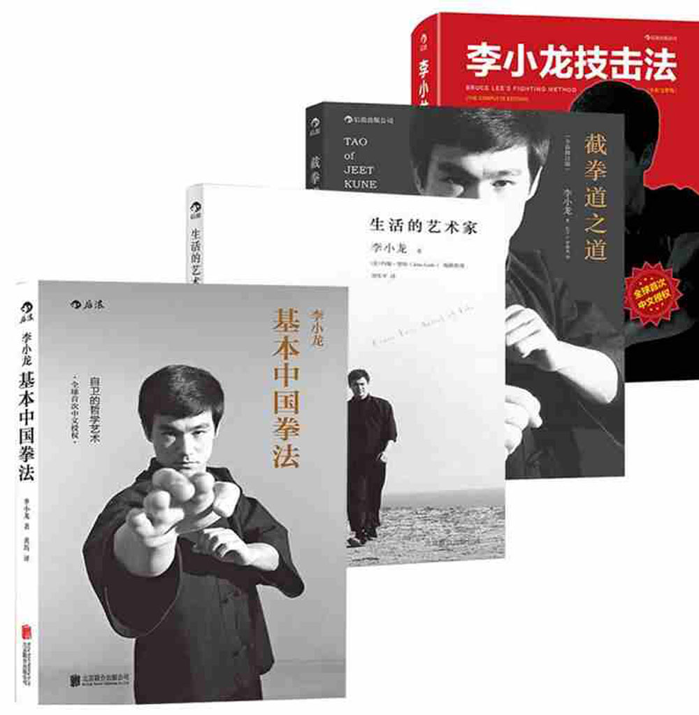 4pcs/set Bruce Lee Basic Chinese Boxing Skill Book Learning Philosophy Art Of Self-defense Chinese Kung Fu Wushu Book