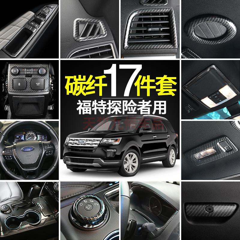 For new ford explorer 2013 2016 high quality abs carbon - 2013 ford explorer interior parts ...