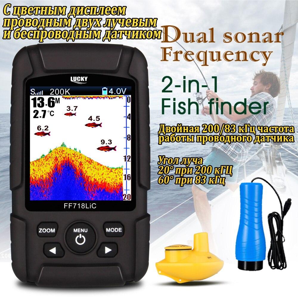 FF718LiCD chanceux avec affichage couleur sondeur écho étanche sondeur double fréquence Sonar sans fil et filaire 200 KHz/83 KHz 100 M
