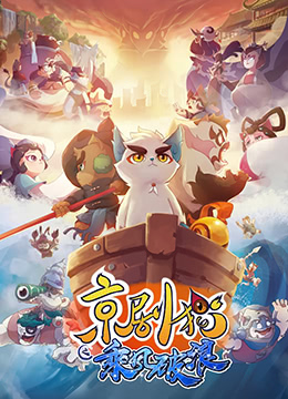 《京剧猫之乘风破浪》2018年中国大陆动画,奇幻,冒险动漫在线观看