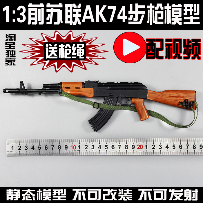 full metal removable 1: 3 AK74 assault rifle toy model,gun model, - GreatMallChina,Ltd store