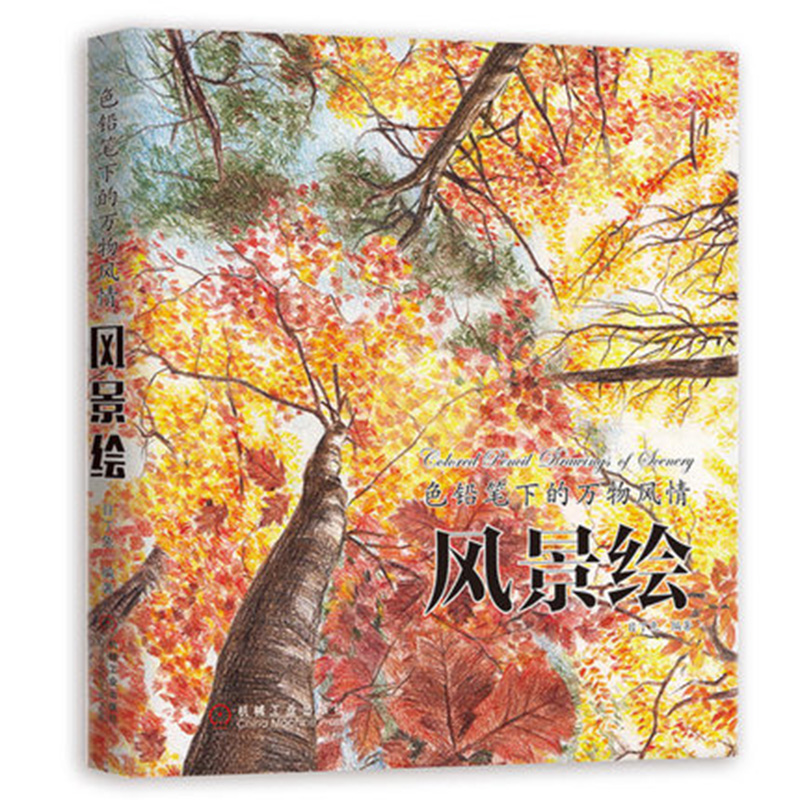 Landscape Painting Color Pencil Foundation Entry Tutorial Book Sketch Painting Self-study Adult Beginner Textbook Painting Book