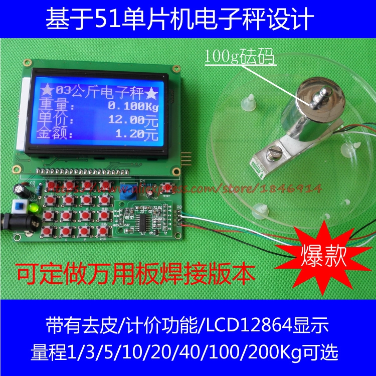 Free shipping  Design of electronic scale based on 51 single chip microcomputer Pressure sensor 1/3/5/10/20/40/100/200KGFree shipping  Design of electronic scale based on 51 single chip microcomputer Pressure sensor 1/3/5/10/20/40/100/200KG