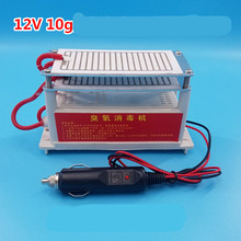 12V 10g 70w Ozone Generator Air Filter Purifier For Home Car Sterilize Sterilizer Hot Sale