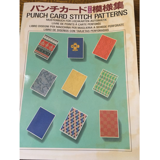 New Brother Knitting Machine Diy Sweater Volume Punchcard Pattern